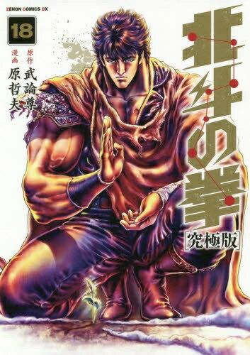 北斗の拳 (1-18巻 全巻) 全巻セット