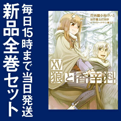 ◆特典あり◆狼と香辛料 [コミック版] (1-15巻 最新刊) 全巻セット