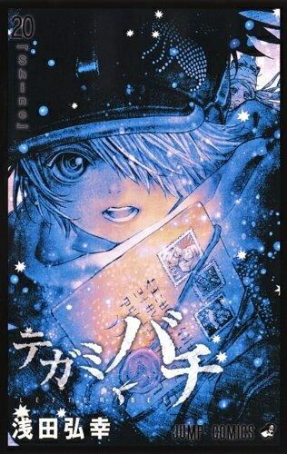 テガミバチ (1-20巻 全巻) 全巻セット