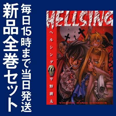 ヘルシング HELLSING (1-10巻 全巻) 全巻セット
