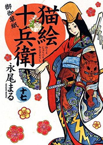 猫絵十兵衛御伽草紙 (1-17巻 最新刊) 全巻セット
