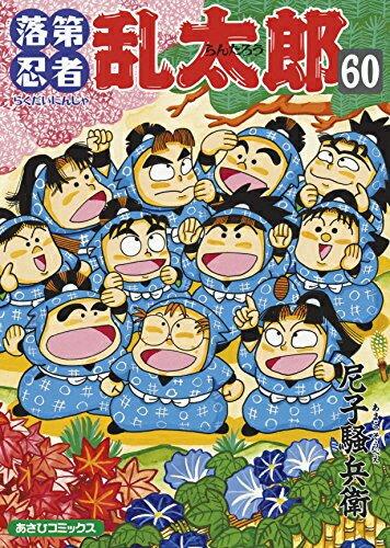 落第忍者乱太郎 (1-61巻 最新刊) 全巻セット