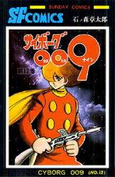サイボーグ009 (1-15巻 全巻) 全巻セット
