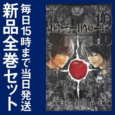 デスノート DEATH NOTE (1-12巻全巻+13巻) 全巻セット