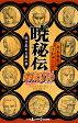 【在庫あり/即出荷可】【新品】【ライトノベル】NARUTO 秘伝シリーズ (全6冊) 全巻セット