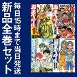【在庫あり/即出荷可】【新品】弱虫ペダル スペシャルセット (全60冊) 全巻セット