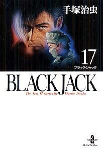 ブラック・ジャック [文庫版] (1-17巻 全巻) 全巻セット