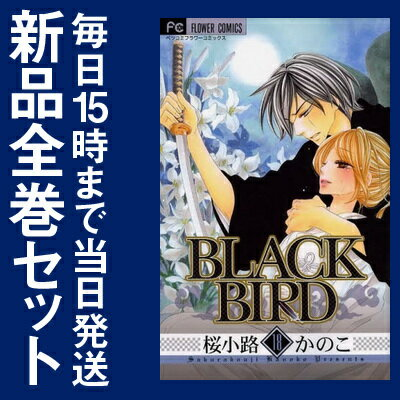 BLACK BIRD ブラックバード (1-18巻 全巻) 全巻セット
