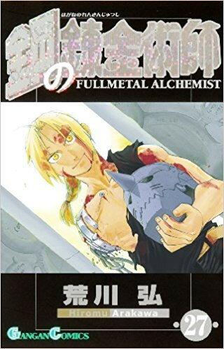 鋼の錬金術師 (1-27巻 全巻)全巻セット