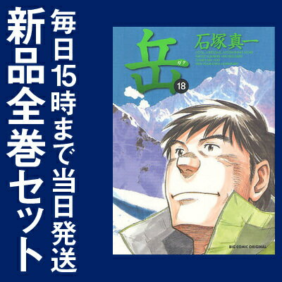 岳 (1-18巻 全巻) 全巻セット