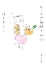 きょうの猫村さん (1-9巻 最新刊) 全巻セット