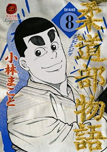 新装版 柔道部物語 (1-8巻 全巻) 全巻セット