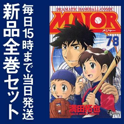 メジャー MAJOR (1-78巻 全巻) 全巻セット