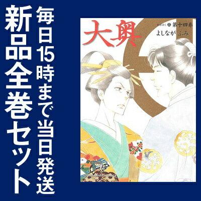 大奥 (1-14巻 最新刊) 全巻セット