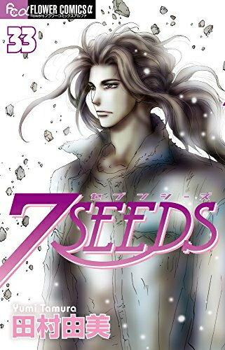 7SEEDS セブンシーズ (1-33巻 最新刊) 全巻セット