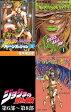 【新品】ジョジョの奇妙な冒険 第6部〜第8部セット (全53冊) 全巻セット