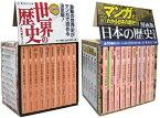 【在庫あり/即出荷可】【新品】漫画版 日本の歴史・世界の歴史 (全20冊) 全巻セット