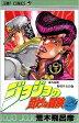 【新品】ジョジョの奇妙な冒険 [新書版] 第4部 ダイヤモンドは砕けない (29-47巻 計19巻) 全巻セット