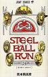 【入荷予約】【新品】STEEL BALL RUN スティール・ボール・ラン (1-24巻 全巻)全巻セット【1月中旬より発送予定】