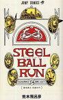 【あす楽/即出荷可】【新品】STEEL BALL RUN スティール・ボール・ラン (1-24巻 全巻) 全巻セット