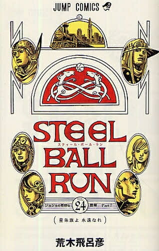 STEEL BALL RUN スティール・ボール・ラン (1-24巻 全巻) 全巻セッ...