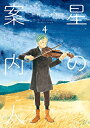 【新品】星の案内人 (1-4巻 全巻) 全巻セット