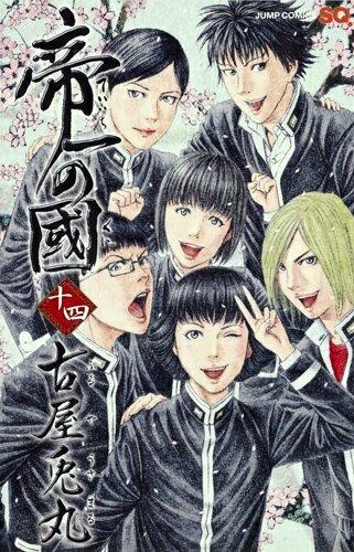 帝一の國 (1-14巻 全巻) 全巻セット