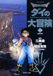 ドラゴンクエスト-ダイの大冒険- [文庫版] (1-22巻 全巻) 全巻セッ...