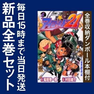 アイシールド21 (1-37巻 全巻) 全巻セ...