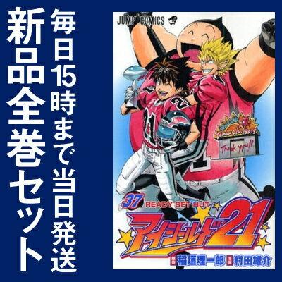 アイシールド21 (1-37巻 全巻) 全巻セット