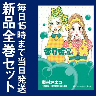 海月姫 (1-16巻 最新刊) 全巻セット