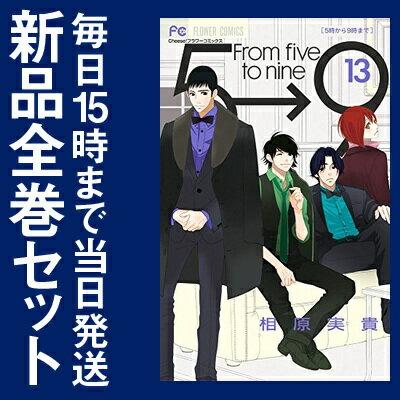 5時から9時まで (1-13巻 最新刊) 全巻セット