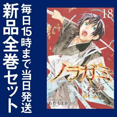 ノラガミ (1-18巻 最新刊) 全巻セット