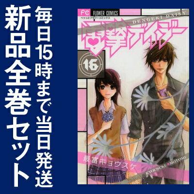 電撃デイジー (1-16巻 全巻) 全巻セット