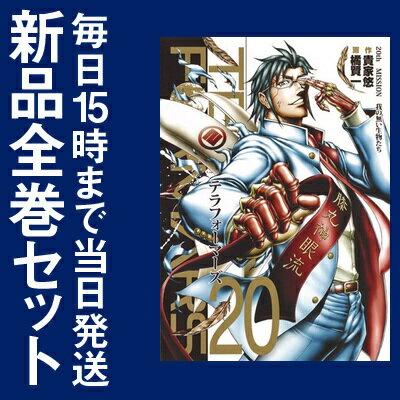 テラフォーマーズ (1-20巻 最新刊) 全巻セット