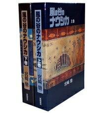 風の谷のナウシカ (1-2巻 全巻) 全巻セット
