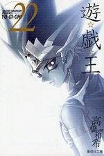 遊☆戯☆王 [文庫版] (1-22巻 全巻) 全巻セット