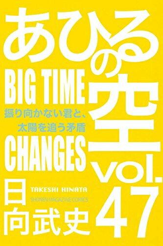 あひるの空 (1-47巻 最新刊) 全巻セット