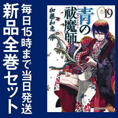青の祓魔師 (1-19巻 最新刊) 全巻セット