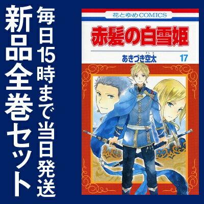 赤髪の白雪姫 (1-17巻 最新刊) 全巻セット
