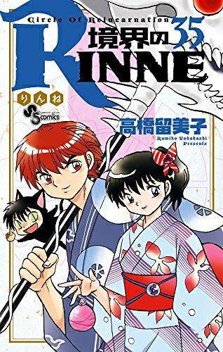 境界のRINNE (1-35巻 最新刊) 全巻セット