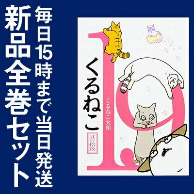 くるねこ (1-19巻 最新刊) 全巻セット