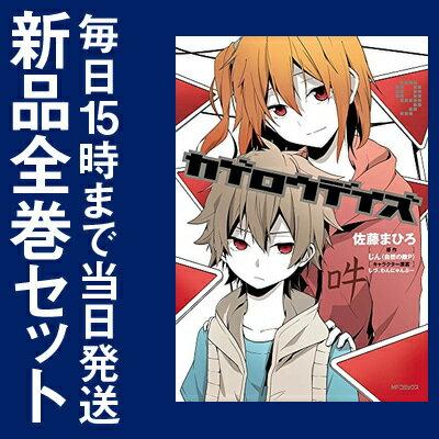 カゲロウデイズ (1-9巻 最新刊) 全巻セット