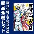 【在庫あり/即出荷可】【新品】Infini-T Force 未来の描線 (1-3巻 最新刊) 全巻セット