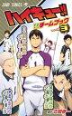 【新品】ハイキュー!!TVアニメチームブック (1-3巻 最新刊) 全巻セット