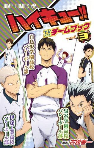 新品 ハイキュー  TVアニメチームブック(1-3巻最新刊)全巻セット