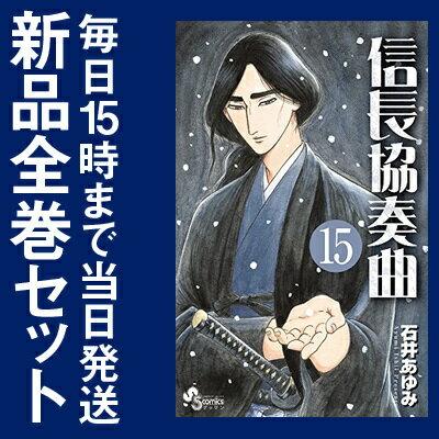 信長協奏曲 (1-15巻 最新刊) 全巻セット