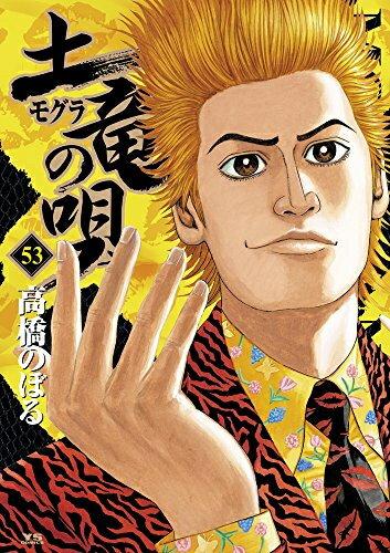 土竜の唄 (1-53巻 最新刊) 全巻セット
