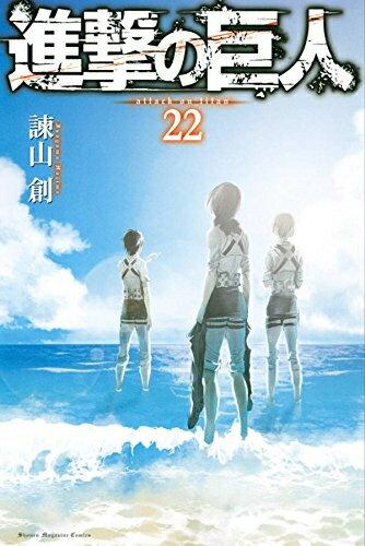 進撃の巨人 (1-22巻 最新刊) 全巻セット