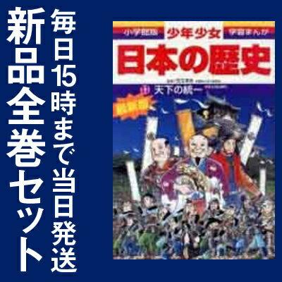 少年少女日本の歴史 (1-23巻 全巻) 全巻セット